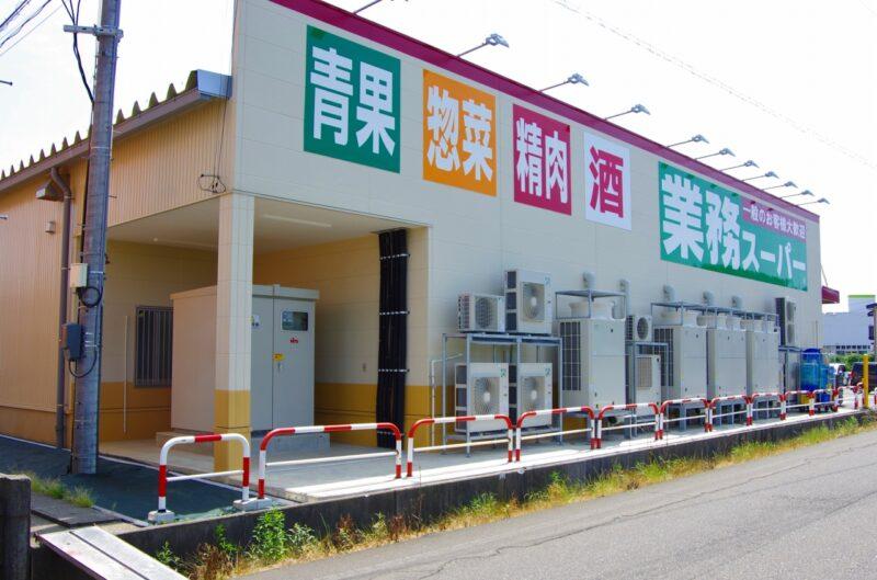 柏崎 業務用スーパー