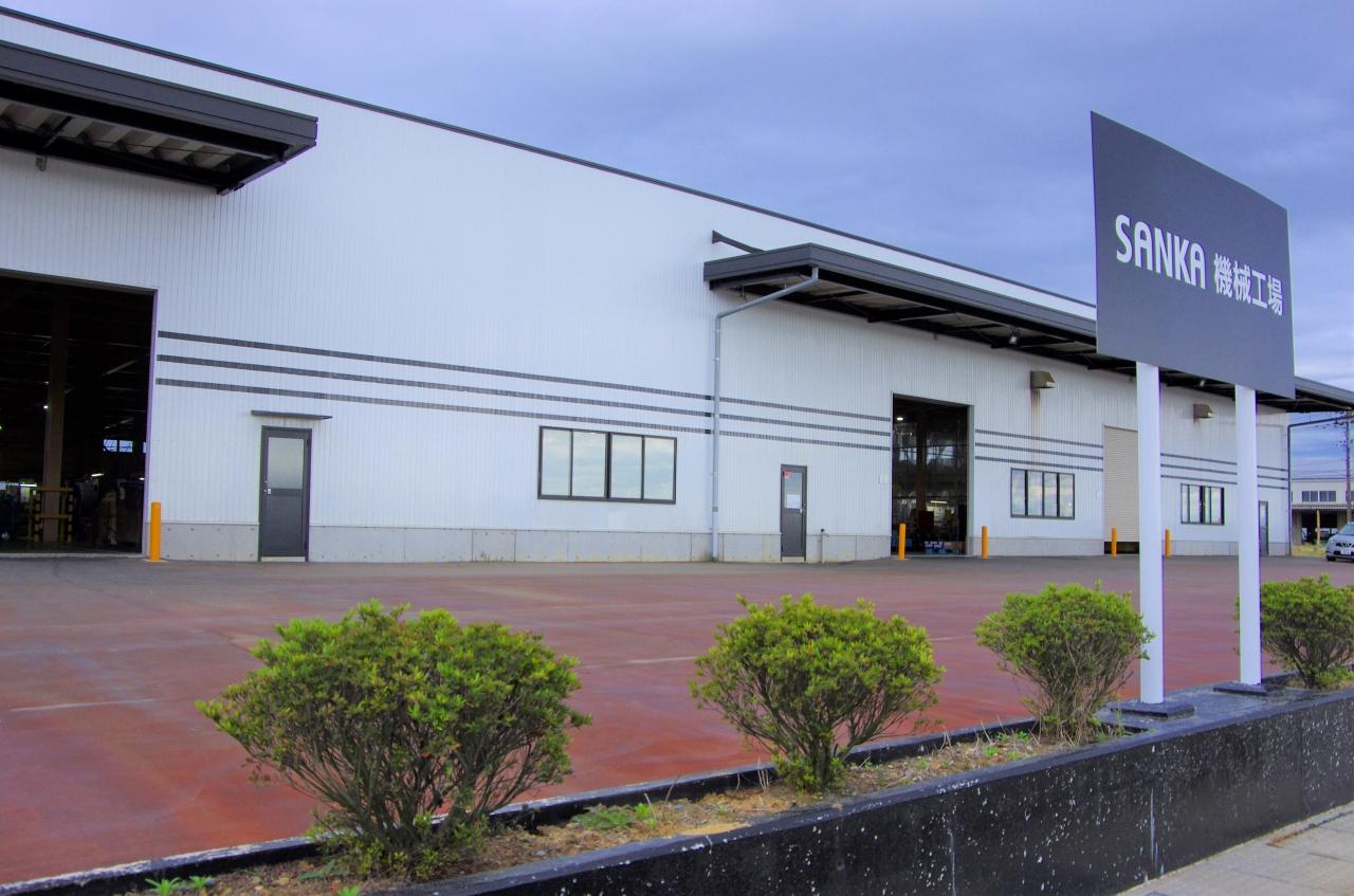 株式会社サンカ 塚野目機械工場 新潟プレハブ工業