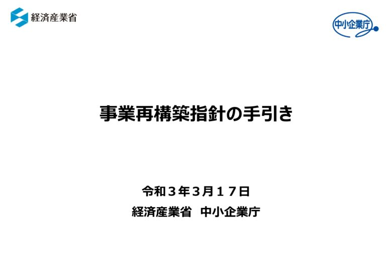 shishin_tebiki_page-0001